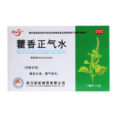 藿香正气水 10ml*10支 四川彩虹制药有限公司