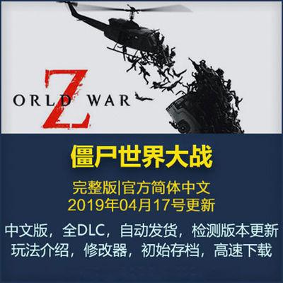 僵尸世界大战 中文版PC电脑单机游戏 全DLC 赠修改器 World War Z