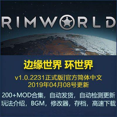 边缘世界环世界 rimworld简体中文版 送MOD修改器 PC电脑单机游戏