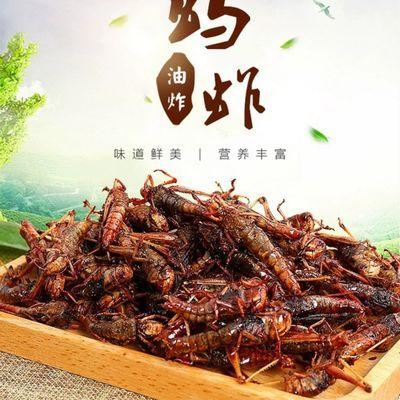 新鲜香辣蝗虫油炸蚂蚱即食零食昆虫活体蚱蜢虫子美食小吃热销