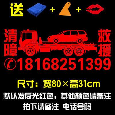 道路应急拖车救援贴纸订制 道路清障车门贴纸车身全车防水反光贴
