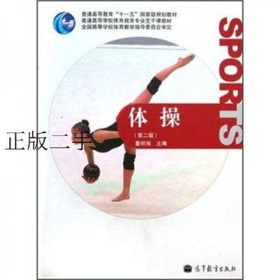 旧书普通高等学校体育教育专业主干课教材:体操(第2版) 童昭岗