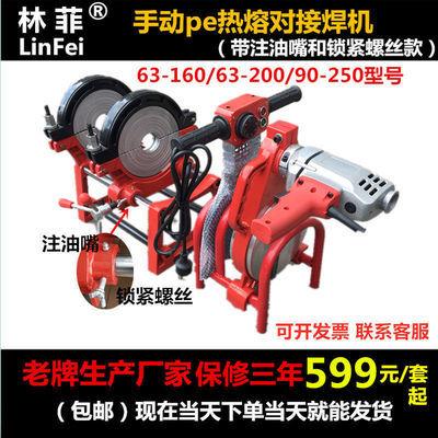 63-160/200/250手动手摇pe管热熔机对接焊机熔接机焊接机热容机器