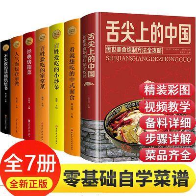 家常菜谱大全家常菜3600例舌尖上的中国煲汤书籍大全养生汤营养汤