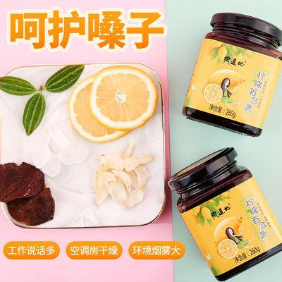 御道地柠檬冰糖百合膏260g手工炖自制养生蜂蜜陈皮薄荷润喉润肺膏