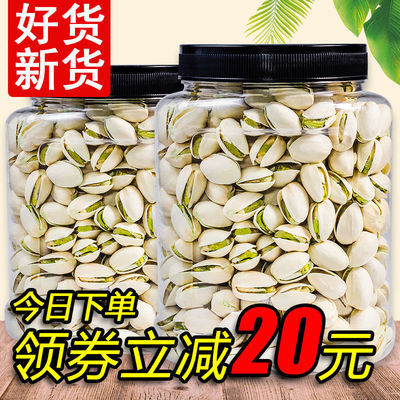 【山兄弟】干果坚果零食批发散装袋装盐�h大颗粒开心果500g/250g