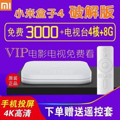xiaom/小米 小米盒子4海外增强破解4c优化海外版4k网络高清电视盒