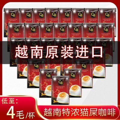 越南猫屎咖啡 原装进口速溶三合一咖啡粉特浓炭烧优惠大袋装 新版