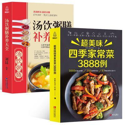 菜谱书家常菜大全做法+煲汤食谱营养烹饪书籍 新手学炒菜做菜的书