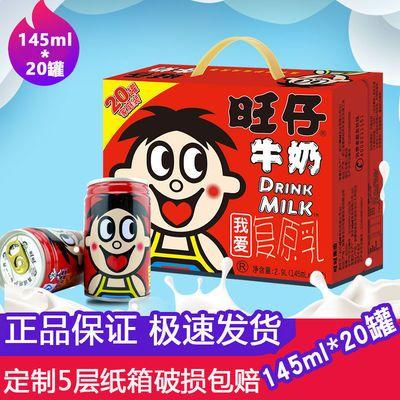 【3月】新货旺仔牛奶罐装145ml*20罐 复原乳整箱儿童原味早餐奶