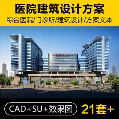 综合医院诊所门诊建筑设计CAD施工图纸平面图SU模型方案文本效果