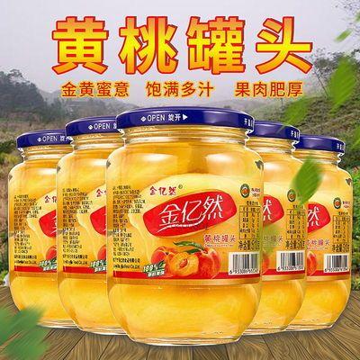 新鲜黄桃罐头510gX4什锦山楂雪梨水果罐头食品混合装包邮破损包赔