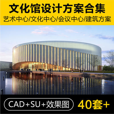 文化馆文体中心建筑设计方案文本CAD施工图纸平面图SU模型源文件
