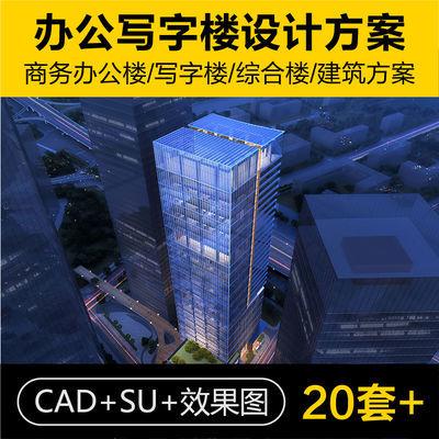 商务办公楼CAD图纸高层写字楼综合楼建筑方案设计平面图施工图纸
