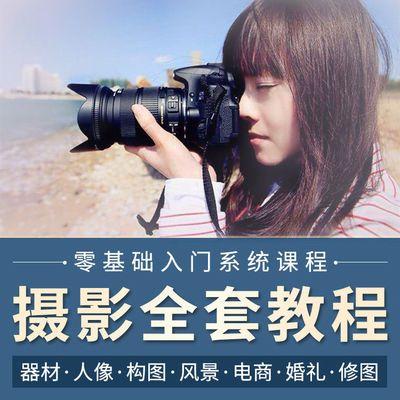摄影教程手机单反网课程拍照拍摄课程零基础后期制作教学