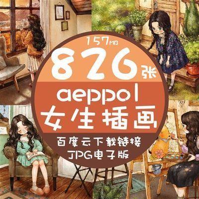 826张aeppol女生手绘插画电子图小萝莉女孩子温馨生活场景卡通画
