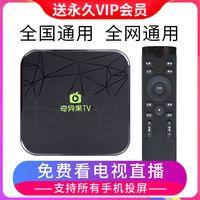 奇异果家用无线WiFi电视盒4K高清网络机顶盒全网通智能投屏播放器