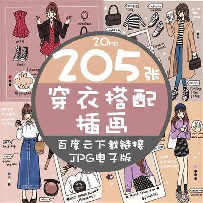 205张穿衣搭配插画电子图服装设计手绘插画森系可爱女装时尚临摹