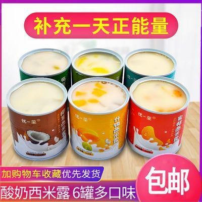 西米露黄桃罐头312g每罐酸奶桔子椰果菠萝什锦葡萄罐头午后水果