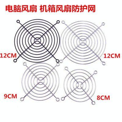 电脑机箱 风扇 散热风扇 水排风扇8 9 12C防护网罩散热风扇铁网