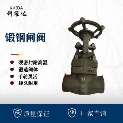 Z11Y-16C丝扣内螺纹锻钢闸阀截止阀管路硬密封耐高温阀门DN15DN20