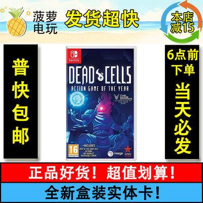 任天堂Switch游戏 NS死亡细胞 deadcells 横版过关年度版中文现货