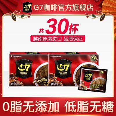 越南中原g7黑咖啡无糖燃脂速溶健身黑咖啡提神美式学生15/30杯