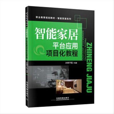 智能家居平台应用项目化教程 9787113238117 中国铁道出版社