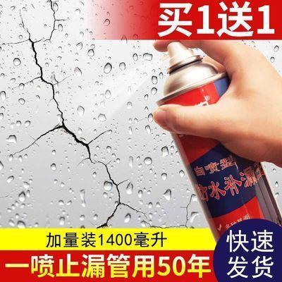 防水补漏喷剂自喷外墙窗屋顶裂缝漏水聚氨酯防漏喷雾堵漏王涂料胶