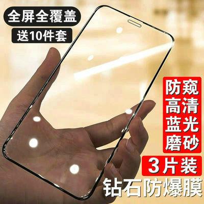 苹果12钢化膜6s手机7防窥MINI8Plus/x全屏xr11pro水凝iPhonexsmax