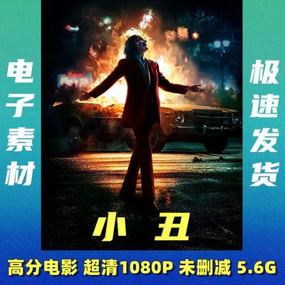 小丑 电影 高清1080P 未删减 中英文字 5.6G 在线素材发