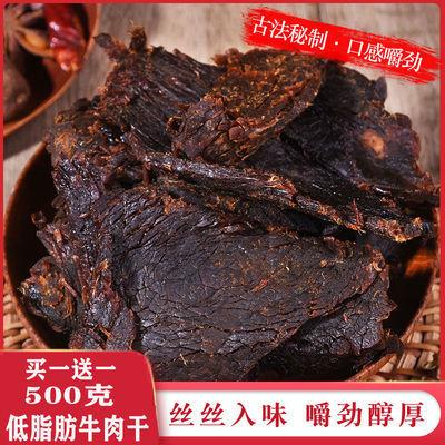 牛肉干正宗手撕牛肉干风干好吃零食250g/500g黄牛后腿肉独立包装