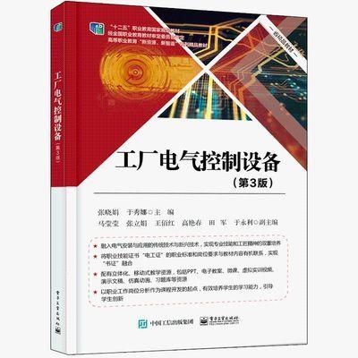 工厂电气控制设备 第3版 高等职业教育新资源新智造系列精品教材
