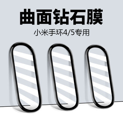 小米手环5保护膜5NFC钢化膜小米手环4贴膜全屏覆盖高清防摔水凝膜