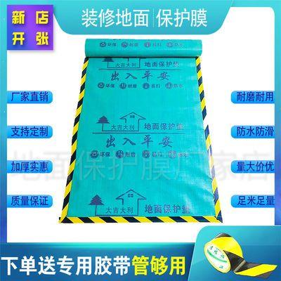 装修地面保护膜瓷砖地砖木地板保护膜家装地板地砖保护垫加厚地膜