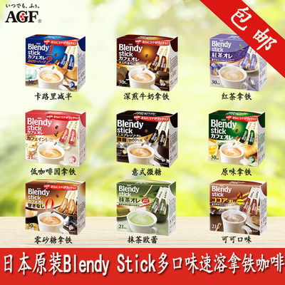 日本现货AGF blendy stick 意式经典特浓速溶牛奶咖啡 微糖 30袋