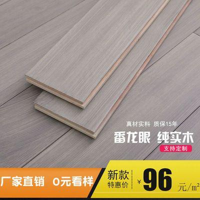 进口纯实木地板原木番龙眼冷灰色橡木纹卧室环保耐磨厂家直销家用