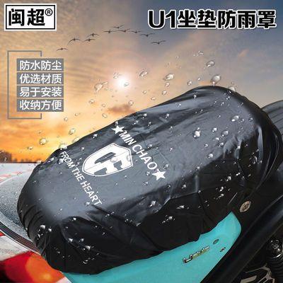 闽超小牛电动车U1坐垫防水罩防雨罩UQi坐垫套座垫防晒防尘罩配件