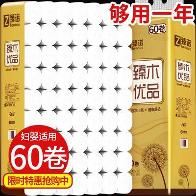 【60卷巨量够用1年】60卷/12卷卫生纸卷纸批发家用纸巾卷纸手纸