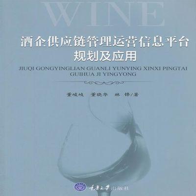 保证正版 9787562499923 酒企供应链管理运营信息平台规划及应用