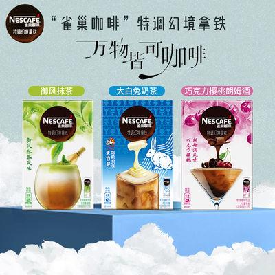 【2020新品】雀巢咖啡特调幻境拿铁大白兔奶糖抹茶巧克力8条盒装