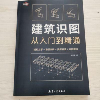 现货建筑识图从入门到精通 建筑工程识图 建筑学书籍