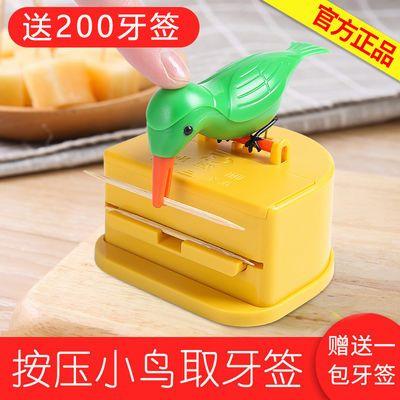牙签盒按压式创意自动弹出智能客厅可爱小鸟牙签筒家用高档牙签罐