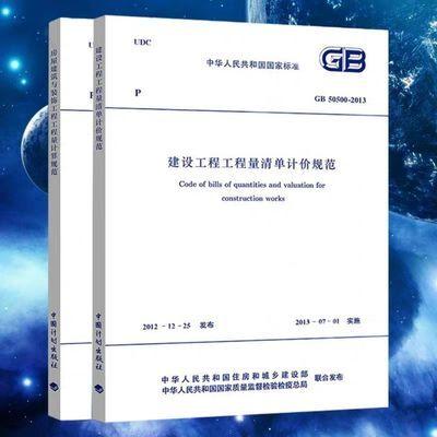 GB 50500-2013 建设工程工程量清单计价规范+房屋建筑与装饰计算
