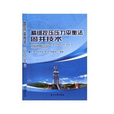 正版包邮 精细控压压衡法固井技术  石油工业出版社 书籍