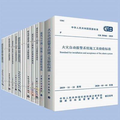 常用建筑电气安装消防水电弱电施工及质量验收规范 全20册