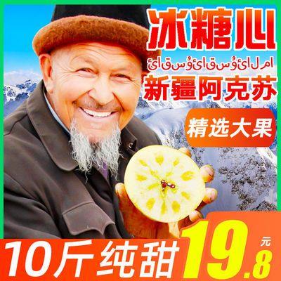 【顺丰包邮】正宗新疆阿克苏冰糖心苹果新鲜红富士当季应季水果