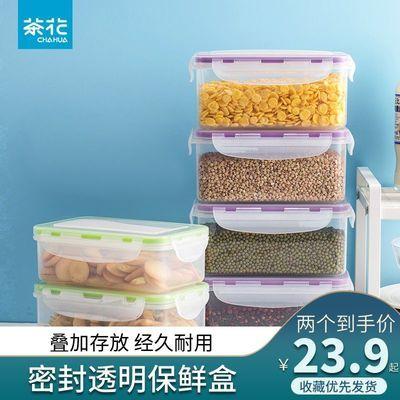 茶花保鲜盒塑料套装透明冰箱保鲜盒套装冰箱储物盒微波炉饭盒