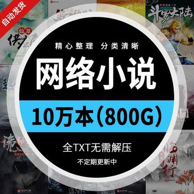 800G网络小说素材合集电子版文本全txt素材写作模板写作素材软件