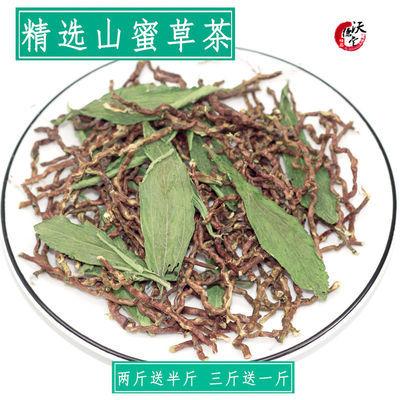 山蜜草茶 野生 山密草茶 云南省 产地 益寿茶 特级 散装500g包邮
